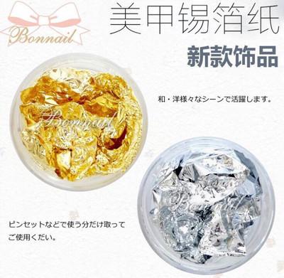 [BNP] Nail Design Foil (Gold/Silver)