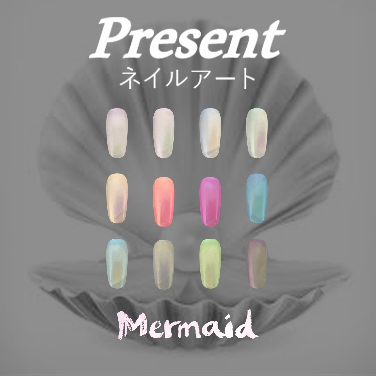 [Present] Gel Polish Mermaid Collection (12 colours)