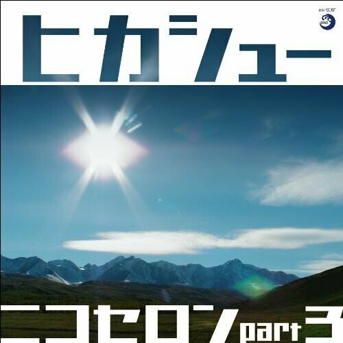 ニコセロンPart3 /ヒカシュー