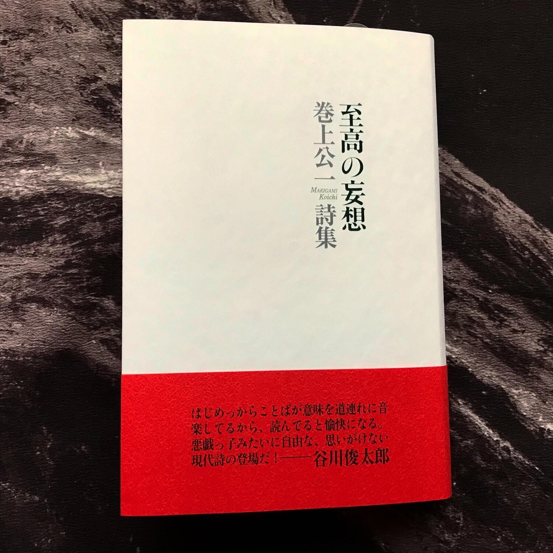 巻上公一詩集『至高の妄想』+朗読用音楽『妄想菌類』DL付