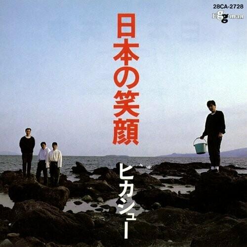日本の笑顔+水に流して / ヒカシュー
