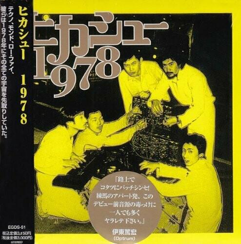 ヒカシュー1978 / ヒカシュー