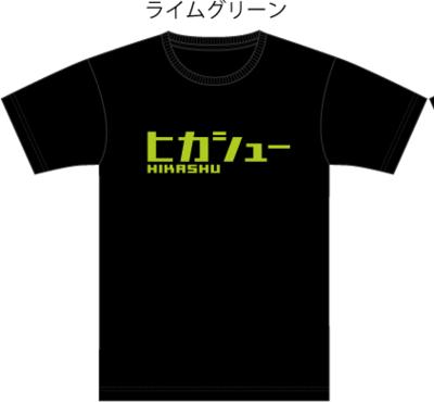 ヒカシューNEWロゴTシャツ/ライムグリーン