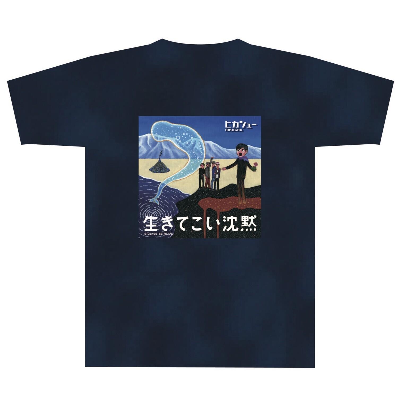 生きてこい沈黙Tシャツ