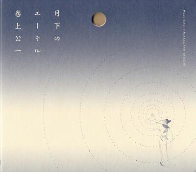 月下のエーテル Moon Ether / 巻上公一