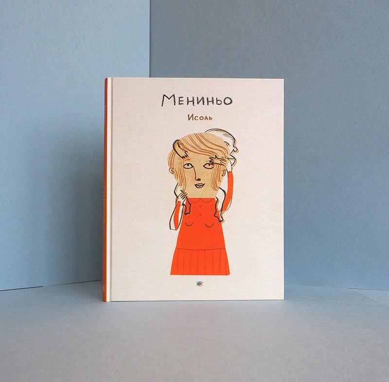 «Мениньо», автор и иллюстратор Исоль