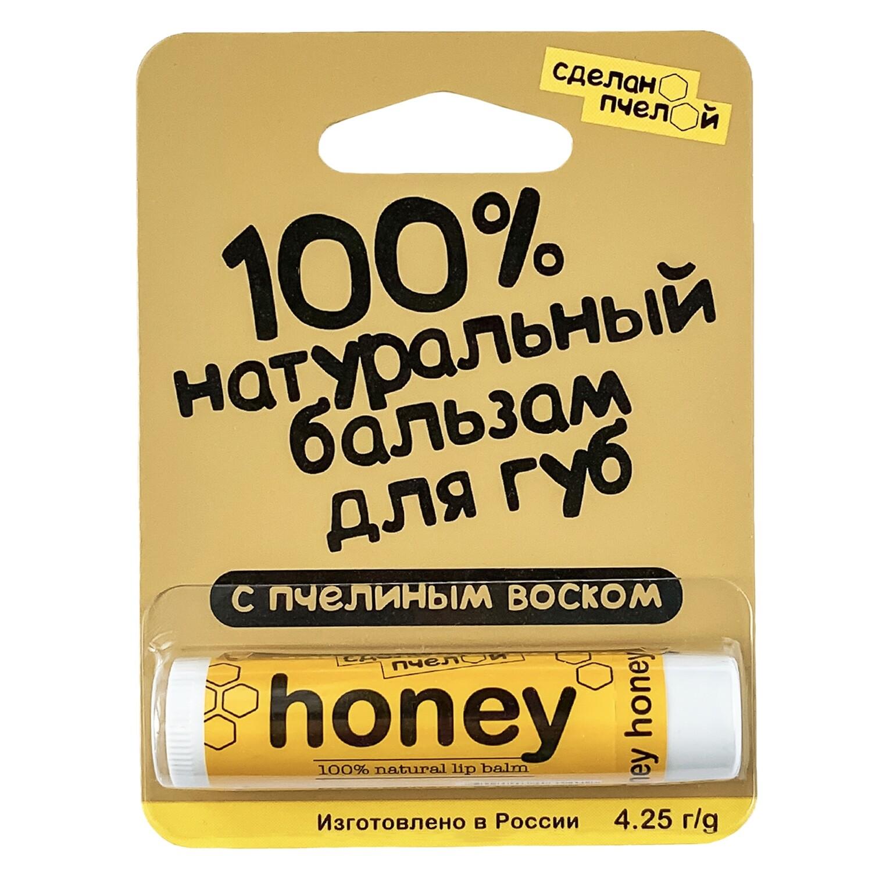 """100% натуральный бальзам для губ с пчелиным воском """"HONEY"""""""