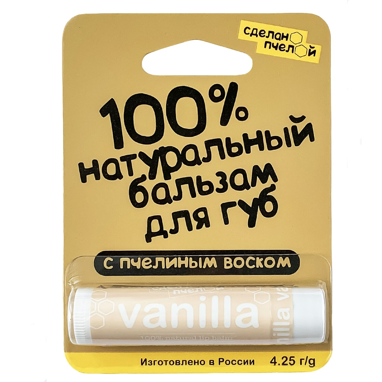 """100% натуральный бальзам для губ с пчелиным воском """"VANILLA"""""""