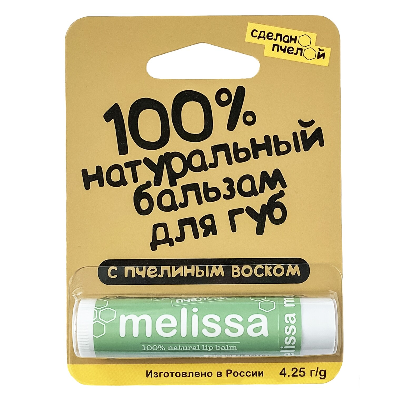 """100% натуральный бальзам для губ с пчелиным воском """"MELISSA"""""""