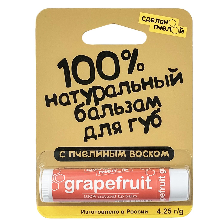 """100% натуральный бальзам для губ с пчелиным воском """"GRAPEFRUIT"""""""