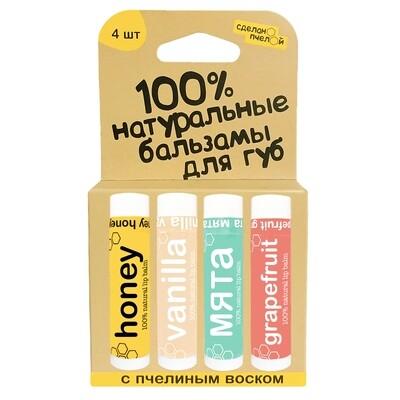 100% натуральные бальзамы для губ
