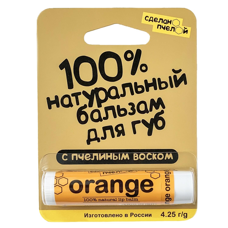 """100% натуральный бальзам для губ с пчелиным воском """"ORANGE"""""""