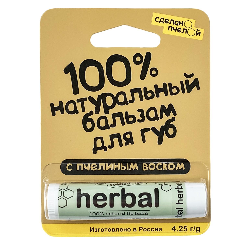 """100% натуральный бальзам для губ с пчелиным воском """"HERBAL"""""""