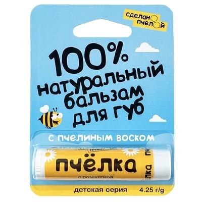 100% натуральный бальзам для губ с пчелиным воском и ромашкой