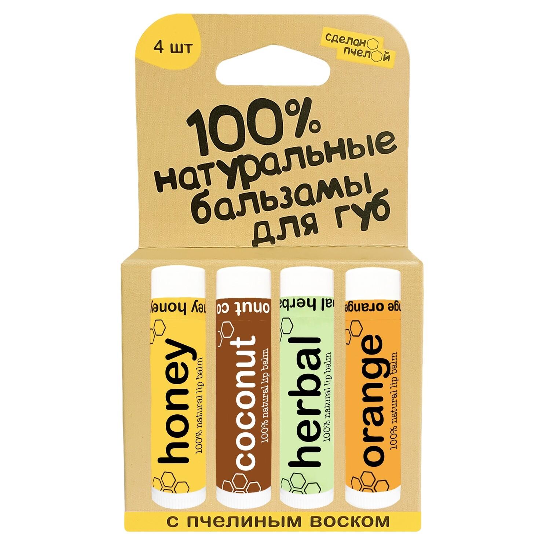"""100% натуральные бальзамы для губ  """"HONEY, COCONUT, HERBAL, ORANGE"""", коробка 4 штуки"""