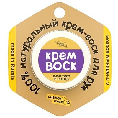 100% натуральный защитный крем-воск для рук с маслом соцветий лаванды и пчелиным воском, 20 грамм