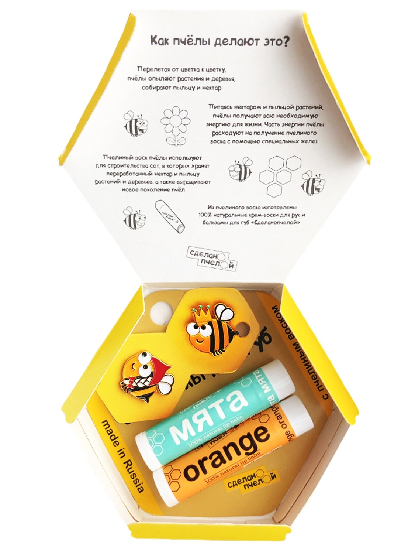 """Подарочный набор """"Мята &  Orange"""", 2 бальзама + 2 броши + коробка"""