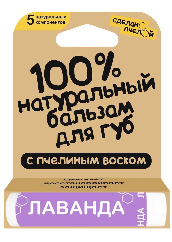 """100% натуральный бальзам для губ с пчелиным воском """"ЛАВАНДА"""""""