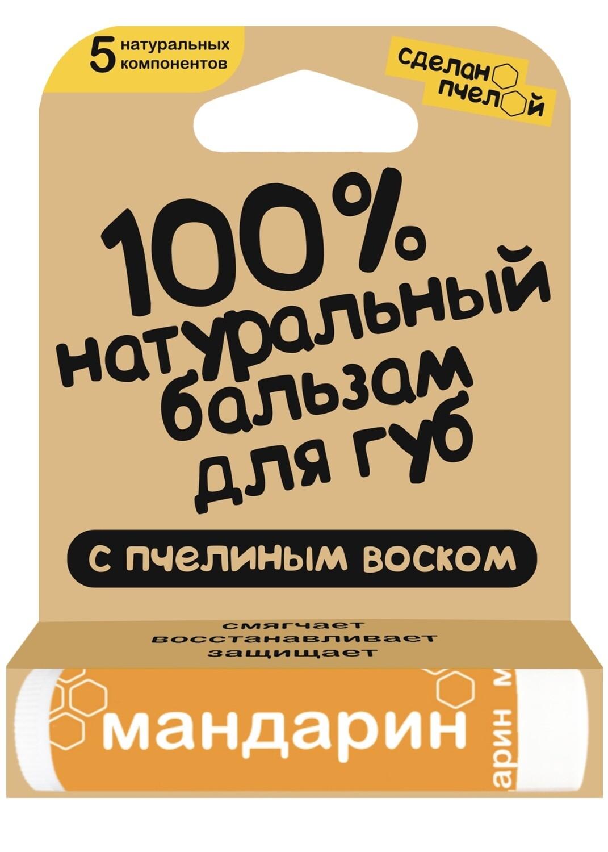 """100% натуральный бальзам для губ с пчелиным воском """"МАНДАРИН"""""""