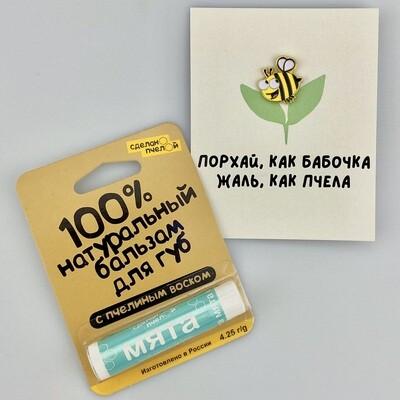 """Подарочный набор """"МЯТА"""" + брошь + открытка в боксе """"сделанопчелой"""""""