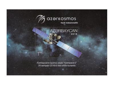 Азербайджан. 28 сентября 2018 года на успешно выведен на орбиту спутник