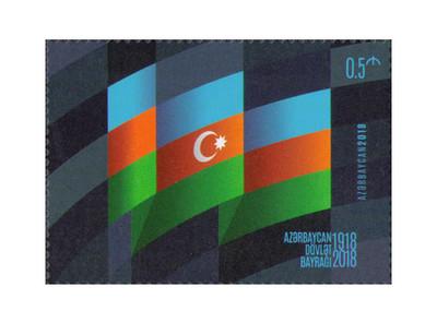 Азербайджан. День Государственного Флага Азербайджанской Республики. Марка