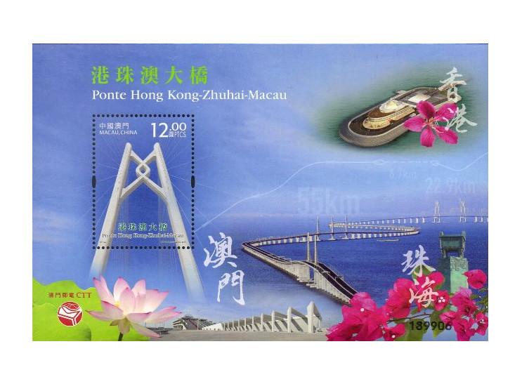 Макао. Мост Гонконг-Чжухай-Макао. Почтовый блок