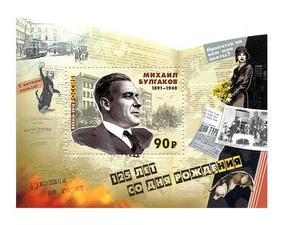 РФ. 125 лет со дня рождения М.А. Булгакова (1891–1940), писателя, драматурга. Почтовый блок
