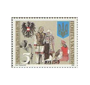 Украина. Украинская диаспора в Австрии. Марка