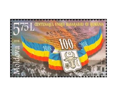 Молдавия. 100 лет объединения Бессарабии с Румынией. Марка