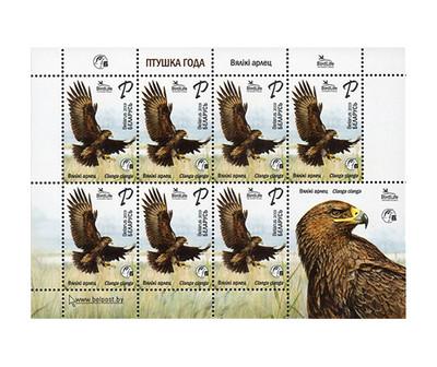 Белоруссия. Птица года. Большой подорлик. Лист из 7 марок и купона