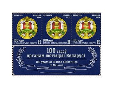 Белоруссия. 100 лет органам юстиции Белоруссии. Сцепка из 3 марок и купона