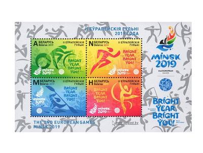 Белоруссия. II Европейские игры 2019 года Почтовый блок из 4 марок