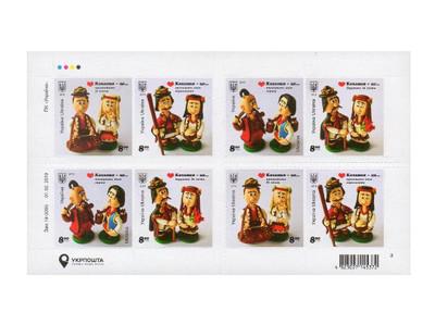 Украина. Любовь - это... Лист из 2 сцепок по 4 самоклеящихся марок
