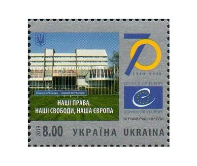Украина. 70 лет Совету Европы. Марка