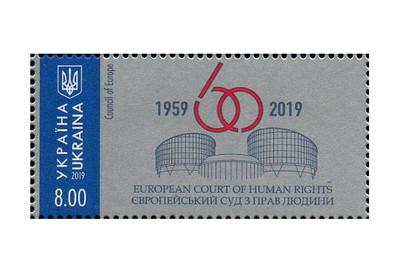 Украина. 60 лет Европейскому суду по правам человека. Марка