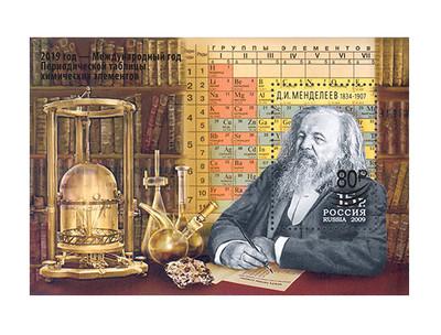 РФ. Международный год Периодической таблицы химических элементов (надпечатка на блоке 2009 г. «175 лет со дня рождения Д.И. Менделеева»)