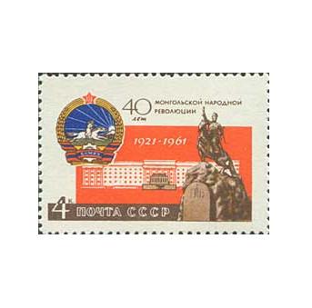 СССР. 40 лет Монгольской народной революции. Марка