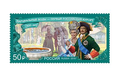 РФ. 300 лет первому российскому курорту «Марциальные Воды». Марка