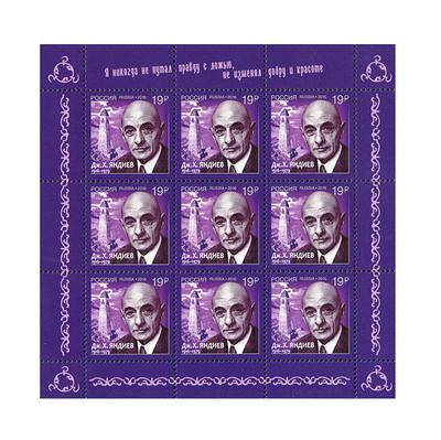 РФ. 100 лет со дня рождения Дж.Х. Яндиева (1916-1979), классика ингушской литературы. Лист из 9 марок