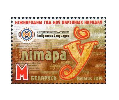 Белоруссия. Международный год языков коренных народов. Марка
