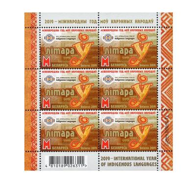 Белоруссия. Международный год языков коренных народов. Лист из 6 марок