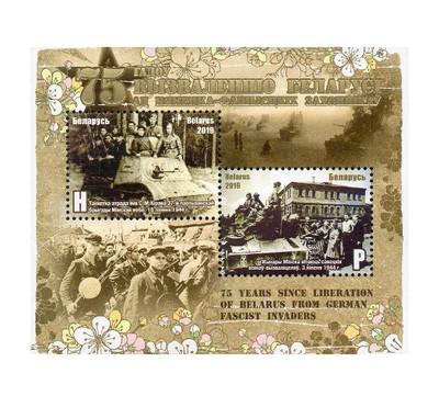 Белоруссия. 75 лет освобождению Белоруссии от немецко-фашистских захватчиков
