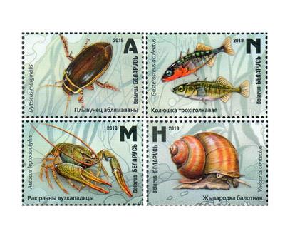 Белоруссия. Фауна. Обитатели водоёмов. Серия из 4 марок