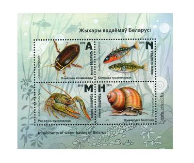 Белоруссия. Фауна. Обитатели водоёмов. Почтовый блок из 4 марок