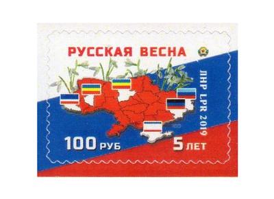 ЛНР. Русская Весна. Марка
