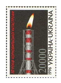 Украина. 10 лет Чернобыльской катастрофе. Марка