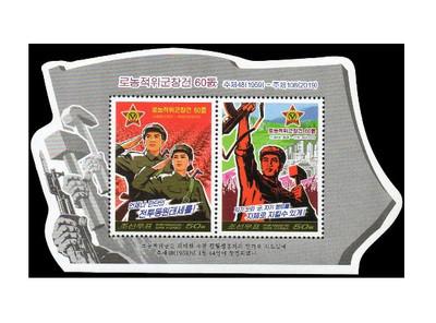 КНДР. 60 лет Рабоче-крестьянской Красной гвардии. Почтовый блок из 2 марок