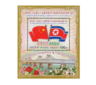 КНДР. В память об Официальном визите Лидера Ким Чен Ына в Китайскую Народную Республику. Почтовый блок