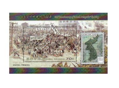 КНДР. 100-летие Народного восстания 1 марта 8 чучхе (1919) года. Почтовый блок из 1 марки и купона